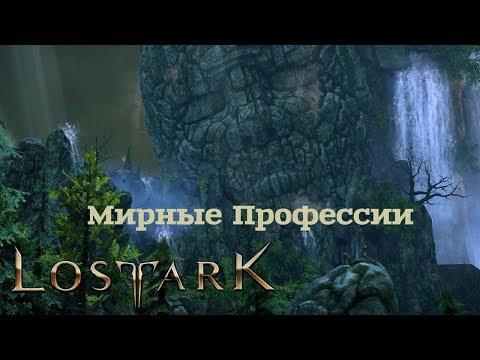 Lost Ark - Мирные Профессии