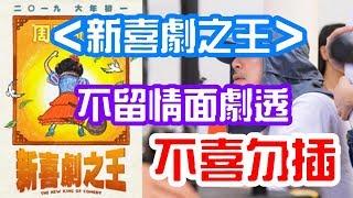 不留情面百分百劇透, 周星馳《新喜劇之王》2019, 30張劇照曝光, 不喜勿插!