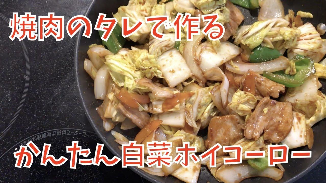 回鍋肉 タレ