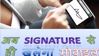 अब मोबाइल नही खुलेगा बिना आपके Signature के |Hindi | Urdu | Android Tricks in hindi | हिंदी