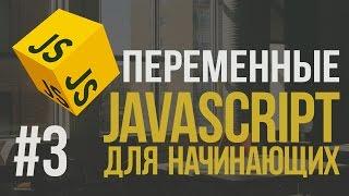 видео Как использовать переменные PHP в JavaScript