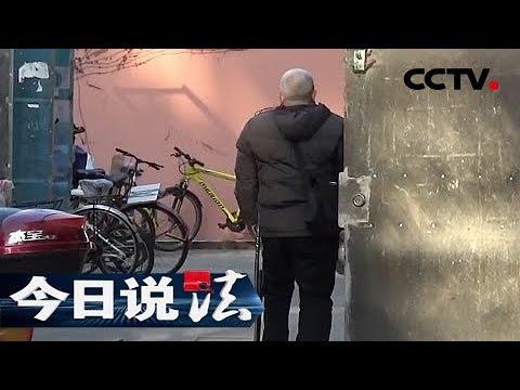 Download Youtube: 《今日说法》 20180121 孤老的婚事 | CCTV今日说法官方频道