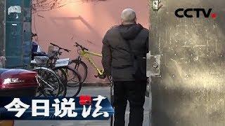 《今日说法》 20180121 孤老的婚事 | CCTV今日说法官方频道