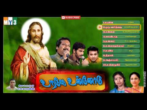 Urave Unnodu | Hits Collection of Non Stop Tamil Christian Worship Songs