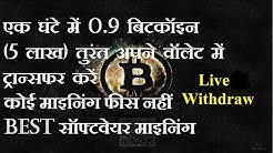 Mine 0.9 Bitcoin free, No mining fee, Live withdraw with best software mining