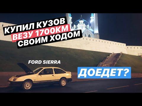 Ford Sierra под Красноярск. Обзор, везу тачку домой