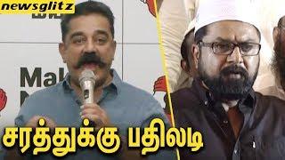 ஏழரை கோடியில் ஒருவன் நான் : Kamal Hassan Blasting Reply to Sarath Kumar   Latest Speech