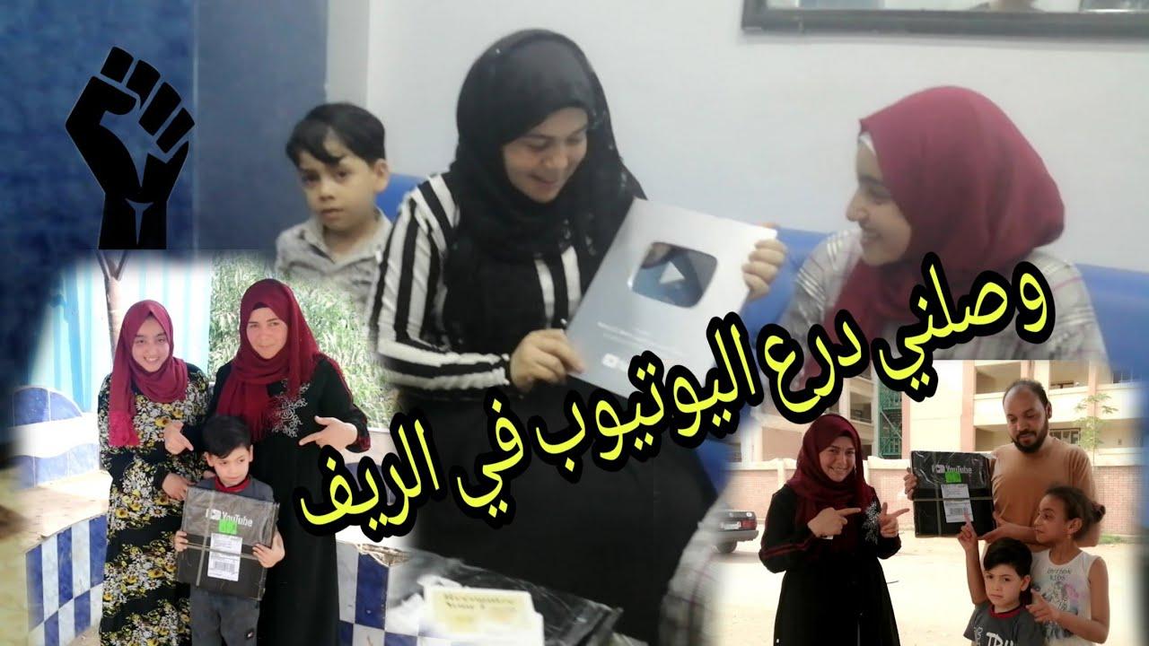 أول بنت ف الريف تاخد درع اليوتيوب والهجوم والإنتقاد اللي حصلها من أهل البلد😠😠