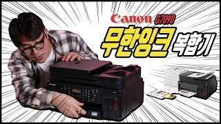 많이 쓸수록 돈 버는 복합기?? 캐논 무한잉크 잉크젯 복합기 G7090  현존 최강 프리미엄 복합기!!
