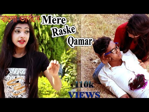 Mere Rashke Qamar By Shila New Style Video Song 2017 Full HD 1080p