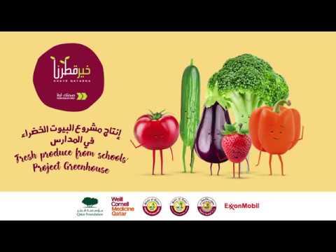 Khayr Qatarna - خير قطرنا