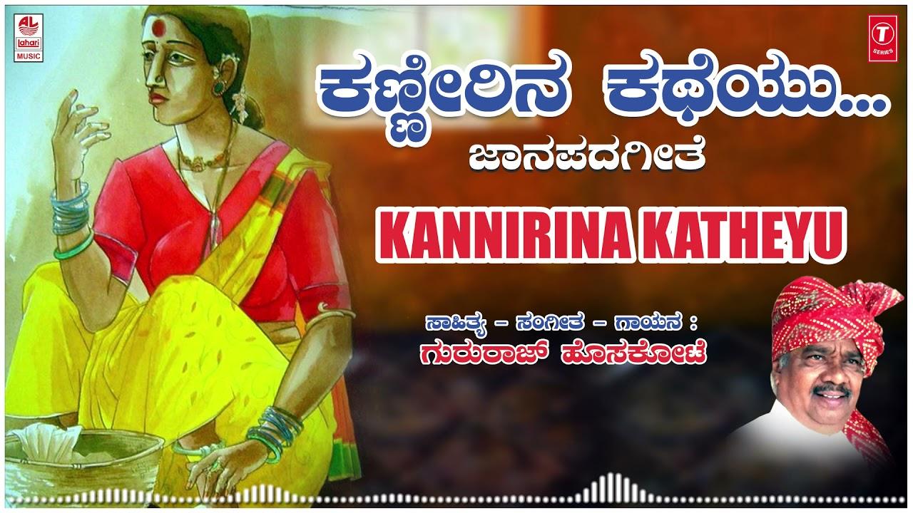 Kanneerina Katheyu   Gururaj Hoskote   Kannada Janapada Geethegalu   Kannada Folk Songs