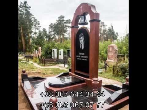 Элитные памятники, эксклюзивные памятники Коростышев - YouTube