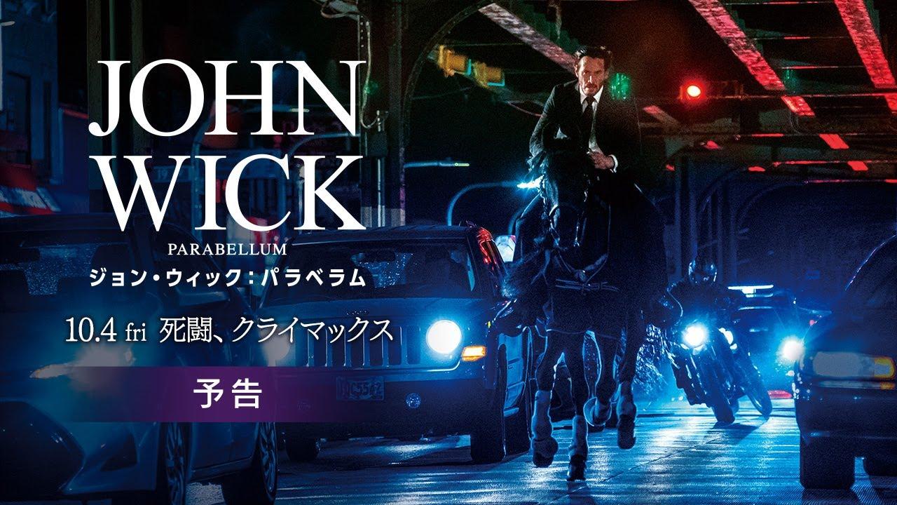 ジョン・ウィック:パラベラム」予告【10.4公開】 - YouTube