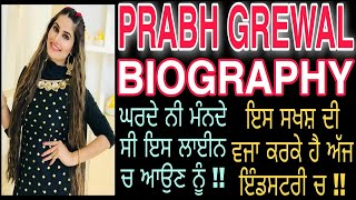 Prabh Grewal Biography | Birth Place | Family | Study | Songs | Movies | Interview | Famepeeps