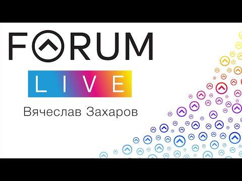 Coral Forum Live 2016. Вячеслав Захаров.
