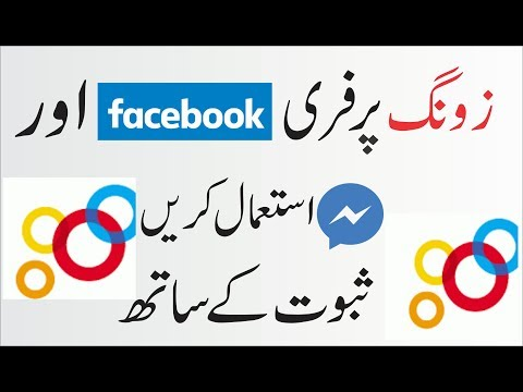 Zong Free Facebook And Messenger With Unlimited 2018 Working Method