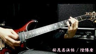 GuitarTAB:http://www.mediafire.com/file/s6glm8y7q28dmq9/Ouka%20ninp...