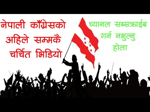 NEPALI CONGRESS ELECTION SONG