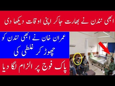 Indian Pilot Abhi Nandan Changed His Narrative About Pakistan Army