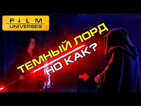 Как вернется Палпатин - Дарт Сидиус   Звездные Войны: Скайуокер Восход