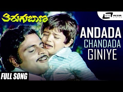 Andada Chandada Giniye| Thirugu Baana| Ambarish|Aarathi|Kannada Video Song