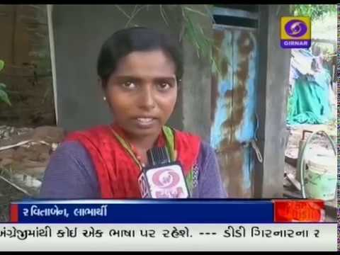 Swachh Bharat Through Toilet | Tapi | Ground Report Gujarati