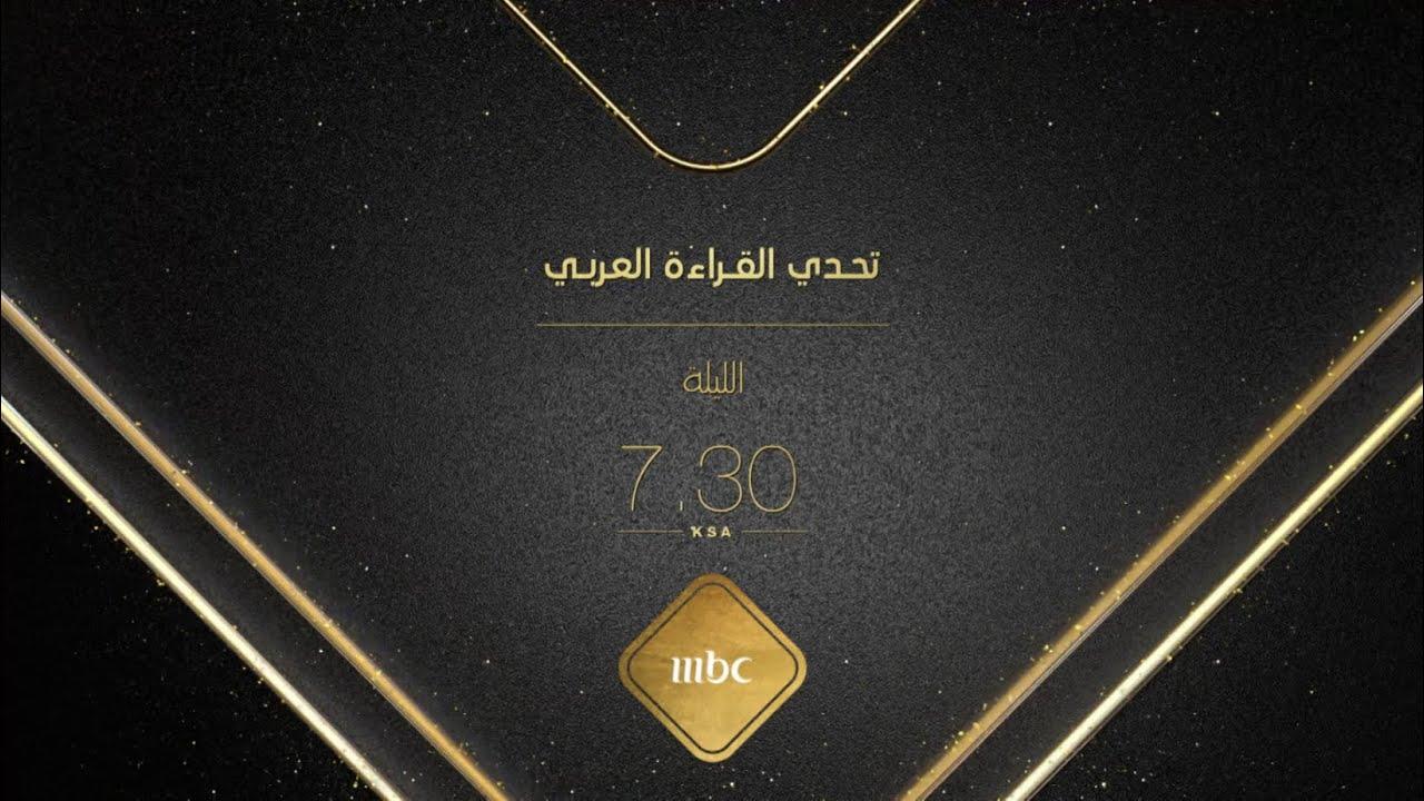 صورة فيديو : ليلة ثقافية عربية..ترقبوا الحدث #تحدي_القراءة_العربي من سيتوج باللقب؟