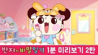 [반지의 비밀일기] 1분 미리보기 2탄!