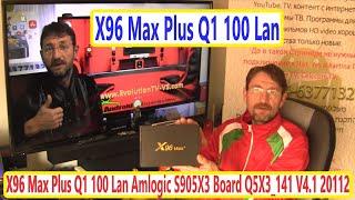 X96 Max Plus Q1 100 Lan Mod (TV) Firmware. Amlogic S905X3 Board Q5X3_141 V4.1 20112 X96MAX