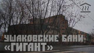 видео Ушаковские бани