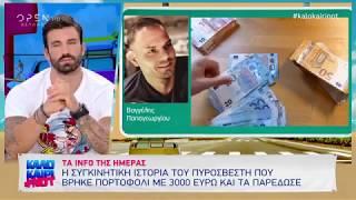 Πυροσβέστης βρήκε πορτοφόλι με 3.000 ευρώ και το παρέδωσε - Καλοκαίρι not 23/7/2019 | OPEN TV
