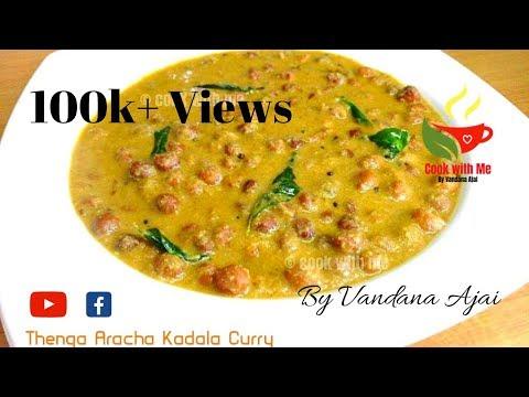 തേങ്ങാ അരച്ച  കടല  കറി   Special black chana curry cook with me kadala curry