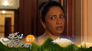 Sooriya Wachchasa | Episode 17 - (2018-09-10) | ITN Thumbnail