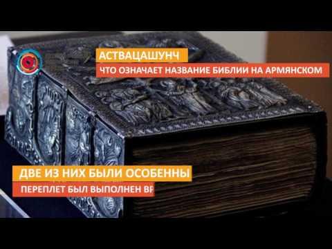 Аствацашунч. Что означает название Библии на армянском