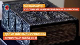 Аствацашунч  Что означает название Библии на армянском
