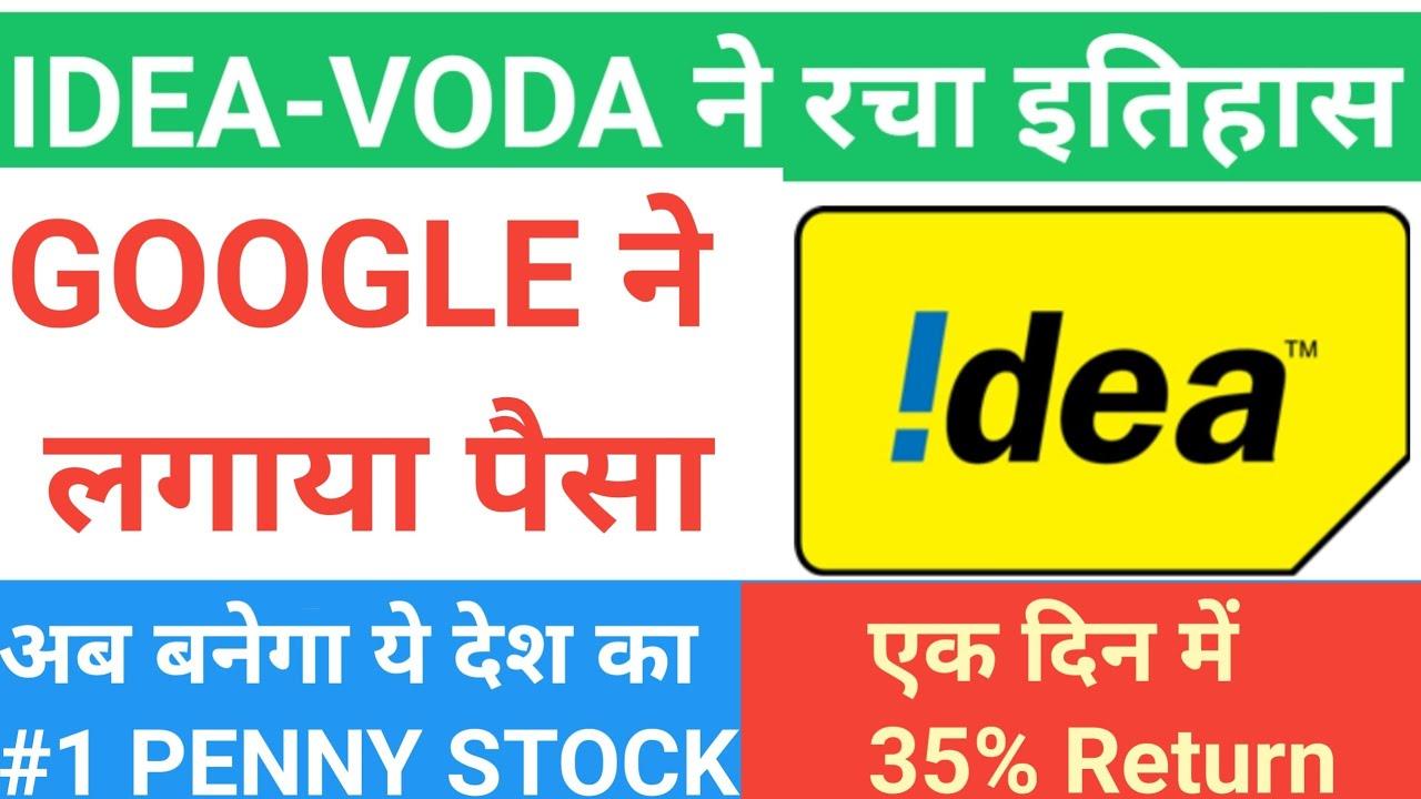 Vodafone idea share latest news | Vodafone idea share ...