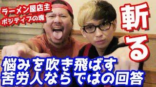 【痛快】常に元気で笑顔のラーメン屋大将が若者の悩みをぶった切ります!!!