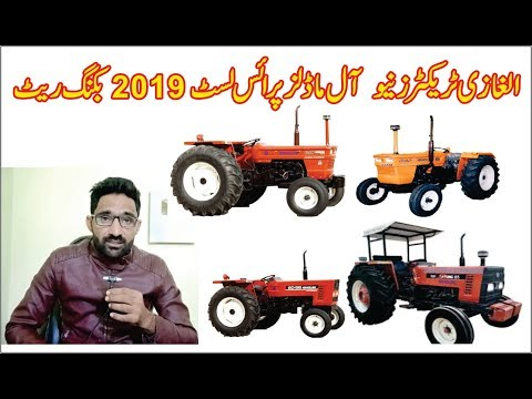 Al Ghazi Tractor Prices 2019 All Models New Holland Pakistan