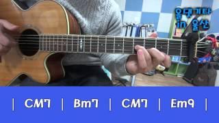 EXO - Sing for you ( Guitar tutorial 2 )