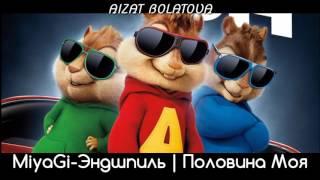 MiyaGi & Эндшпиль-Половина Моя   Голосами Бурундуков