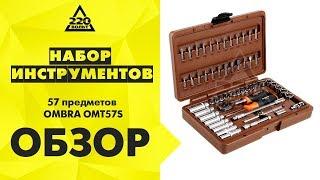 Обзор Набор инструментов в пластиковом кейсе, 57 предметов OMBRA OMT57S