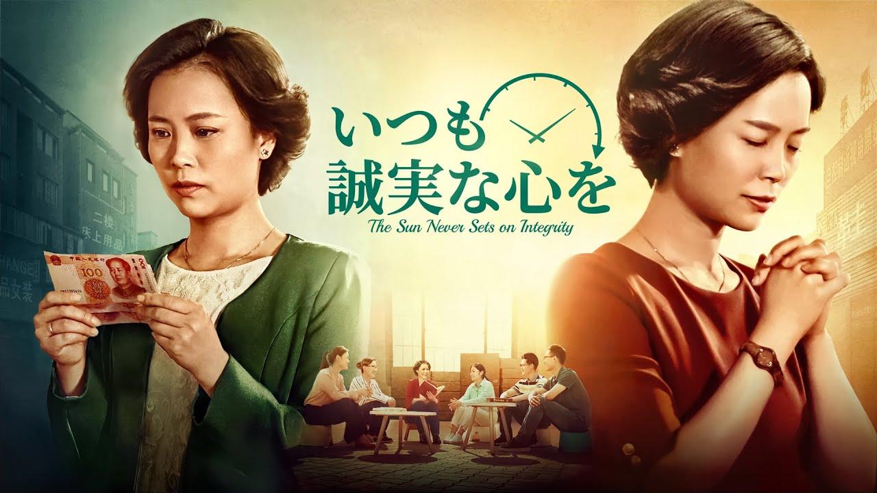 キリスト教映画「いつも誠実な心を」正直な人になるのは幸いである  日本語吹き替え