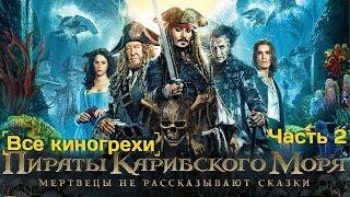 """Все киногрехи """"Пираты Карибского моря: Мертвецы не рассказывают сказки"""", Часть 2"""