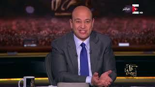 كل يوم - عمرو أديب يوضح حقيقة تصريحات الرئيس السيسي بشأن أموال المصريين في مؤتمر الكوميسا