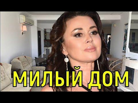 Дочь показала как живет Анастасия Заворотнюк после выписки