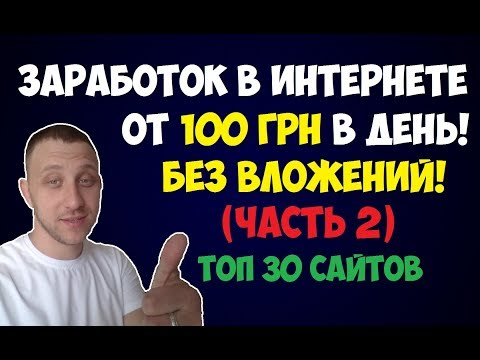 Как заработать 100 грн в день в интернете без вложений (часть 2)