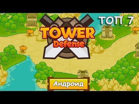 Топ 7 Tower Defense Игр для Андроид (+ССЫЛКА НА СКАЧИВАНИЕ)