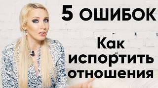 5 способов испортить отношения. Мила Левчук