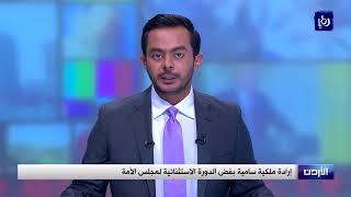 إرادة ملكية سامية بفض الدورة الاستثنائية لمجلس الأمة - (22-7-2018)